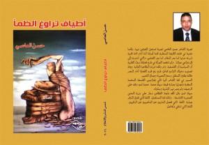 hassan_alassi00
