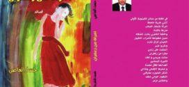 امرأةٌ من زعفرانٍ : ديوانٌ جديدٌ للشّاعر الفلسطينيّ  حسن العاصي المقيم بالدّانمرك : تقديم : الشّاعر والنّاقد الكردستانيّ جوتيار تمر