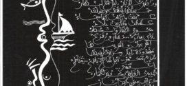 الدّنيا و الكلام المرزي  : قصيدة باللّهجة التّونسيّة ورسوم للفنّان الرّسّام الكبير محمّد فوزي معاوية – تونس