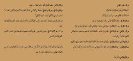 """الاستنتاجات والتّوصيات التي تمخضت عنها ندوة دار إشراق للنّشر ومجلّة""""مشارف"""" الثّانية: """"المبدعون الرّاحلون الذين تميّزوا بكتاب واحد في تونس"""" الملتئمة يوم السّبت 5 جانفي 2019 صباحا بنادي قدماء الصّادقيّة بالعاصمة"""