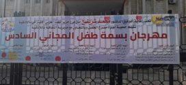 مهرجانُ بسمةِ طفلٍ ) مهرجانُ الفرحِ السّويِّ ): تغطية : نور نديم عمران – اللاّذقيّة – سورية