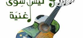 """علاقة الشّعر بالفنون البصريّة في """"ليس سوى أغنية"""" للشّاعر التّونسيّ محمّد بوحوش :محمّد عرش – المغرب"""