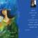 """همسُ الأنوثة المتوهّجةِ في ديوان """"أُدَمْوِزُكِ وَتَتَعَشْتَرين!"""" للشّاعرة آمال عوّاد رضوان : قراءة للأسير الفلسطينيّ: كميل أبو حنيش"""