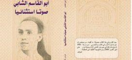 """حوار مع النّاقد محمّد صالح بن عمر حول كتابه """"أبو القاسم الشّابي صوتا استثنائيا"""": أجراه عبد المجيد دنقيش"""