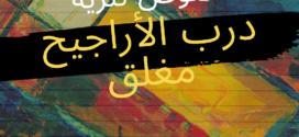 """حسن العاصي… شاعر يربّي عشق الانتماء بروح مغتربة قراءة في ديوان """"درب الأراجيح مغلق"""" : أحمد الشيخاوي – المغرب"""