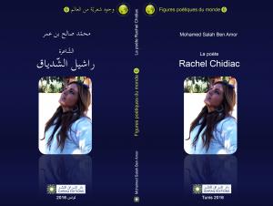 06-rachel-chidiacv2-1