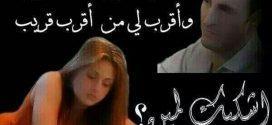 Interprétation de la chanson أشكيك لمين de Kadhim Assahir par : Mouina El Achari – Rabat –Maroc