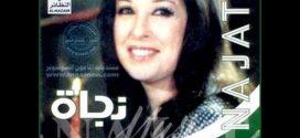 La distance ? : ( Interprétation de la chanson de Najat Essaghira  القريب منك بعيد)  par: Mouina El Achari – Rabat –Maroc