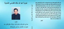 Choix de poèmes et de strophes d'Abdallah Malek Gasmi traduits de la langue arabe par  Najette Ouergui – Tunis –Tunisie