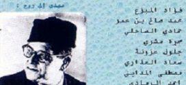 Travaux du colloque tenu en 2001 au club de l'Association des Anciens Élèves de l'École Sdiki en Hommage au philosophe tunisien Mahjoub Ben Miled 3) Nicolas BERANGER : Un résident à Tunis à la fin du XVIIème et au début du XVIIIème.par :Manoubia Ben Ghedahem