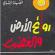 مقال كتبته في شبابي عن المجموعة الشّعرية الأولى لفضيلة الشّابّي :  محمّد صالح بن عمر