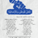 كيف اختير  شعراء مهرجان *مشارف* للشعر ؟!:  محمد بن رجب- قليية – تونس