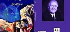 قراءة في ديوان تيممّي برمادي للشاعر العراقي يحيى السّماوي: حزمة من حطب الغربة في بستان العشق الضّوئيّ: بقلم : قاسم ماضي  – ديترويت – الولايات المتّحدة الأمريكيّة